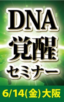 DNA覚醒セミナー【大阪】