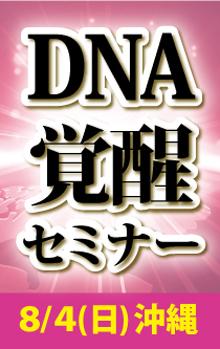 DNA覚醒セミナー【沖縄】