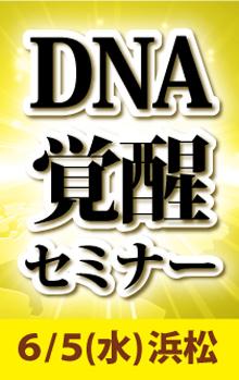 DNA覚醒セミナー【浜松】