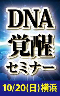 DNA覚醒セミナー【横浜】