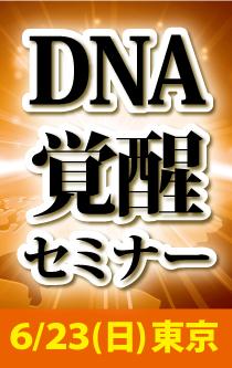 DNA覚醒セミナー【東京】